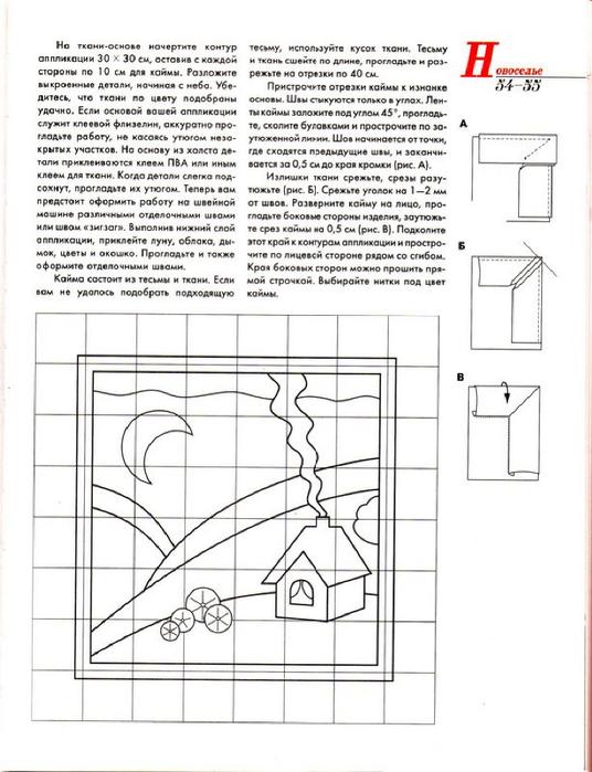 E`ntsiklopediya---Podarki-Tehniki-Priemyi-Izdeliya--.page051 (536x700, 262Kb)