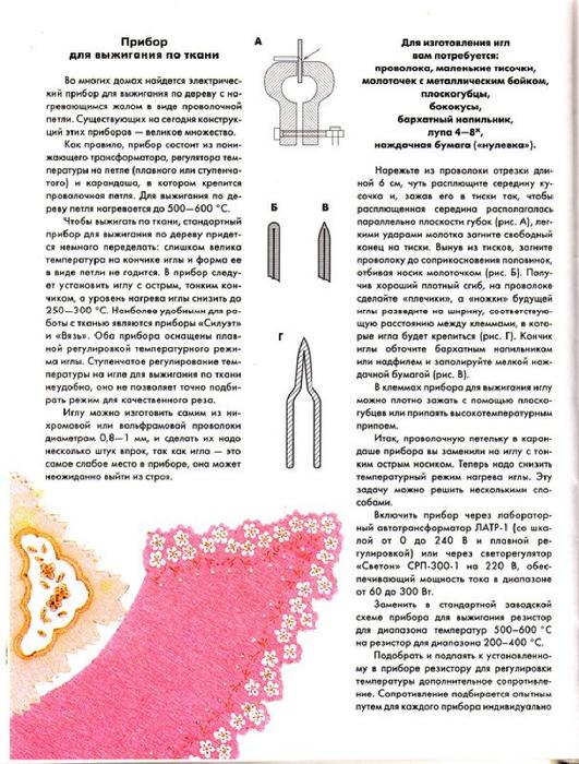 E`ntsiklopediya---Podarki-Tehniki-Priemyi-Izdeliya--.page053 (531x700, 382Kb)
