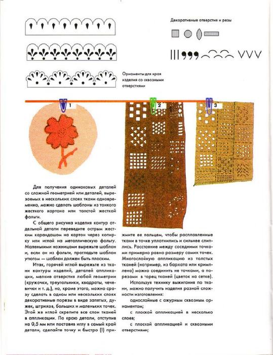 E`ntsiklopediya---Podarki-Tehniki-Priemyi-Izdeliya--.page055 (539x700, 314Kb)