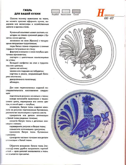 E`ntsiklopediya---Podarki-Tehniki-Priemyi-Izdeliya--.page061 (532x700, 311Kb)