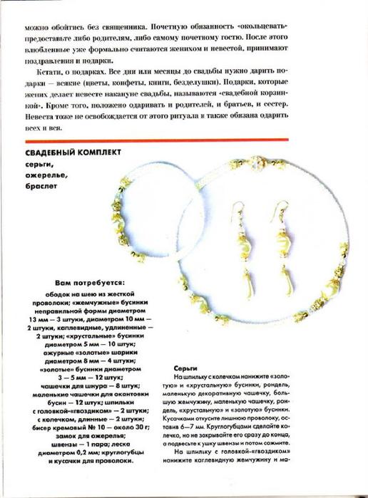 E`ntsiklopediya---Podarki-Tehniki-Priemyi-Izdeliya--.page067 (516x700, 234Kb)
