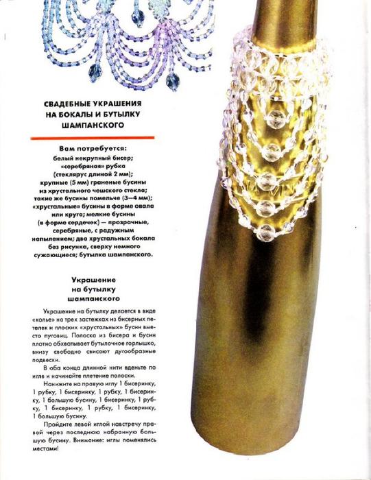 E`ntsiklopediya---Podarki-Tehniki-Priemyi-Izdeliya--.page075 (541x700, 322Kb)