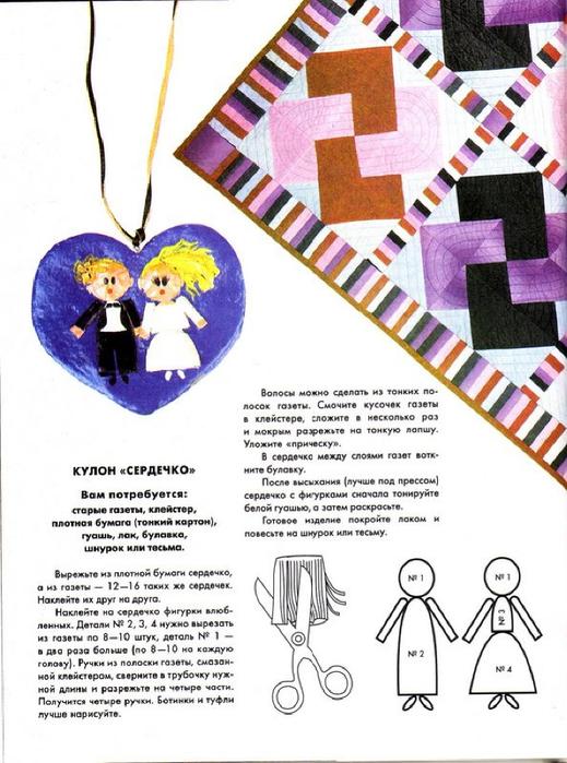 E`ntsiklopediya---Podarki-Tehniki-Priemyi-Izdeliya--.page083 (519x700, 339Kb)