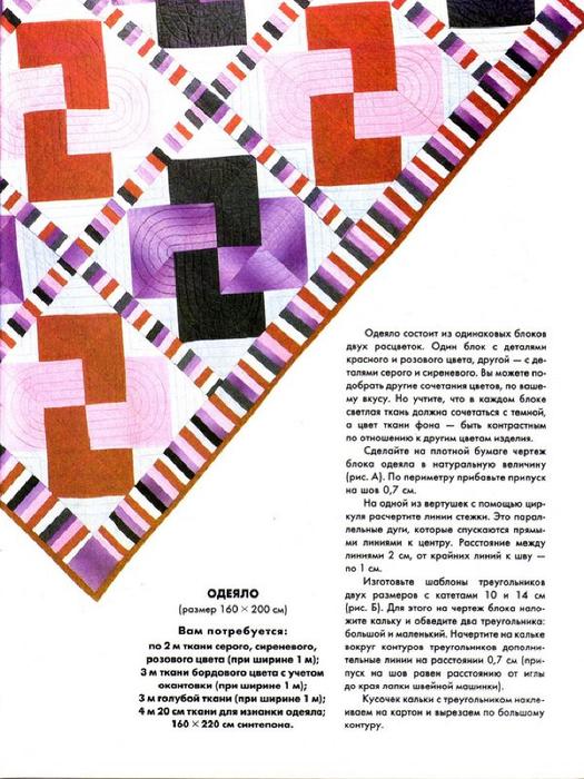 E`ntsiklopediya---Podarki-Tehniki-Priemyi-Izdeliya--.page084 (525x700, 380Kb)
