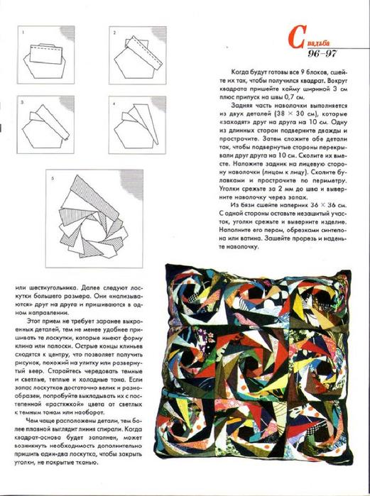 E`ntsiklopediya---Podarki-Tehniki-Priemyi-Izdeliya--.page086 (521x700, 317Kb)
