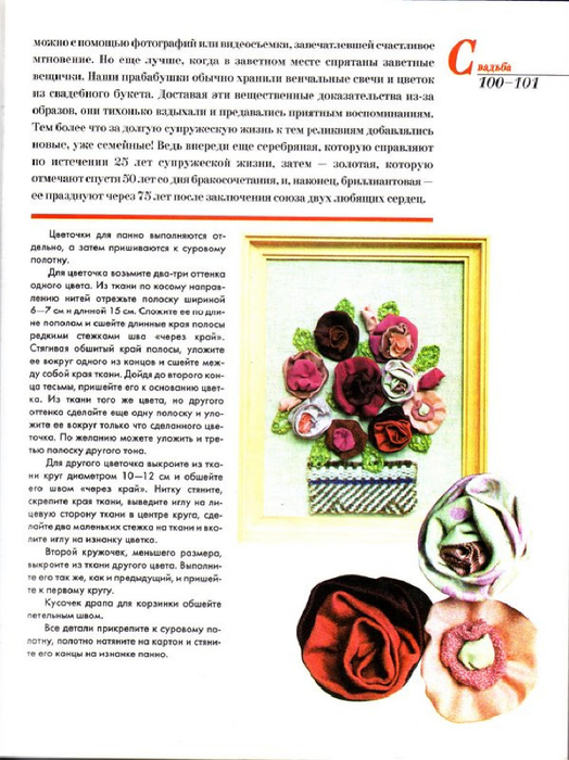 E`ntsiklopediya---Podarki-Tehniki-Priemyi-Izdeliya--.page090 (524x700, 339Kb)