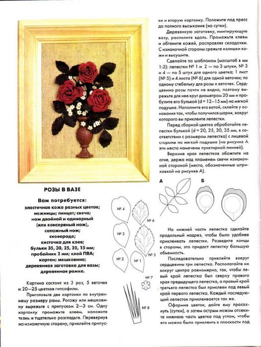 E`ntsiklopediya---Podarki-Tehniki-Priemyi-Izdeliya--.page097 (526x700, 337Kb)