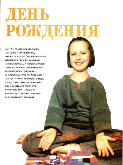 E`ntsiklopediya---Podarki-Tehniki-Priemyi-Izdeliya--.page102 (522x700, 296Kb)