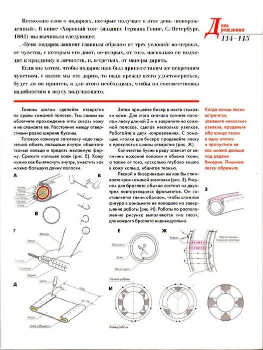 E`ntsiklopediya---Podarki-Tehniki-Priemyi-Izdeliya--.page104 (525x700, 284Kb)