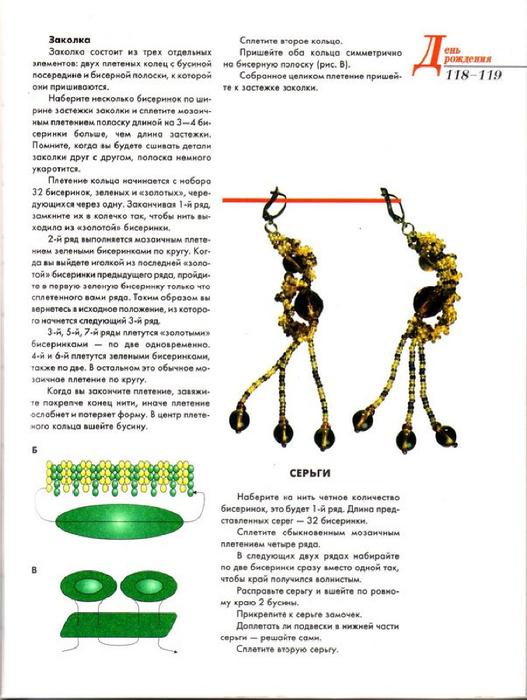 E`ntsiklopediya---Podarki-Tehniki-Priemyi-Izdeliya--.page106 (527x700, 263Kb)