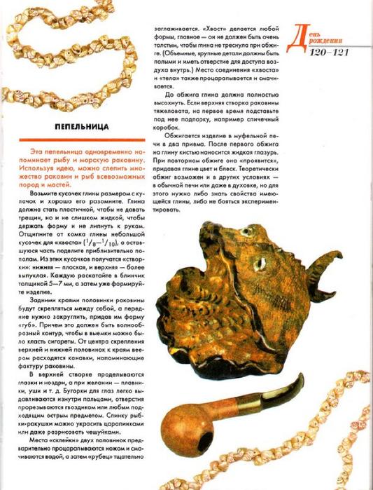 E`ntsiklopediya---Podarki-Tehniki-Priemyi-Izdeliya--.page108 (533x700, 364Kb)