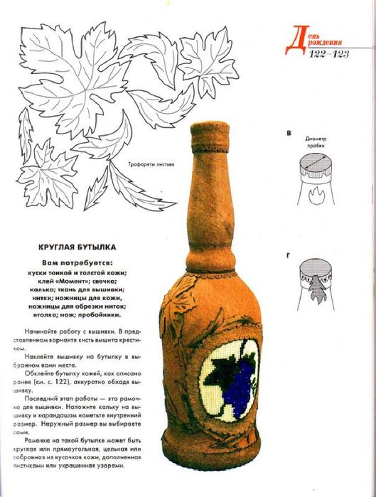 E`ntsiklopediya---Podarki-Tehniki-Priemyi-Izdeliya--.page110 (529x700, 252Kb)