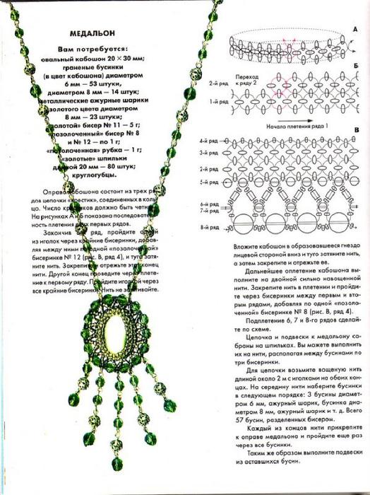 E`ntsiklopediya---Podarki-Tehniki-Priemyi-Izdeliya--.page113 (524x700, 310Kb)
