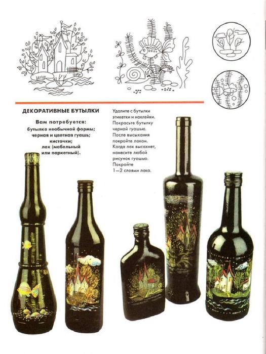 E`ntsiklopediya---Podarki-Tehniki-Priemyi-Izdeliya--.page121 (525x700, 269Kb)