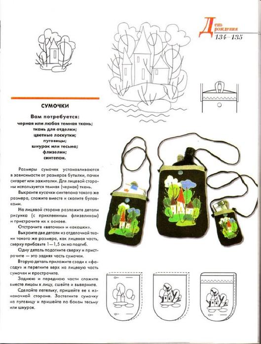 E`ntsiklopediya---Podarki-Tehniki-Priemyi-Izdeliya--.page122 (529x700, 255Kb)