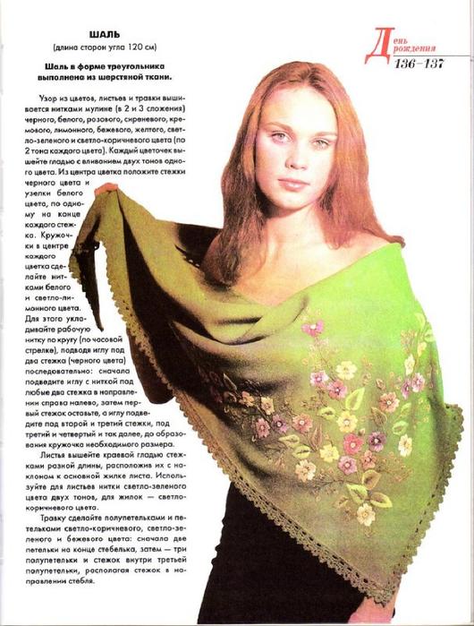 E`ntsiklopediya---Podarki-Tehniki-Priemyi-Izdeliya--.page124 (530x700, 354Kb)