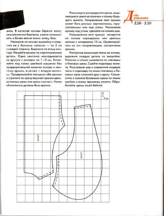 E`ntsiklopediya---Podarki-Tehniki-Priemyi-Izdeliya--.page126 (532x700, 215Kb)