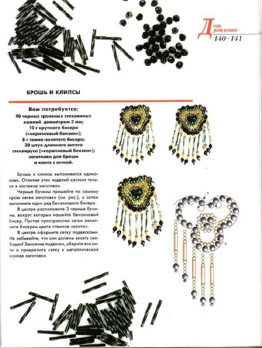 E`ntsiklopediya---Podarki-Tehniki-Priemyi-Izdeliya--.page128 (525x700, 279Kb)