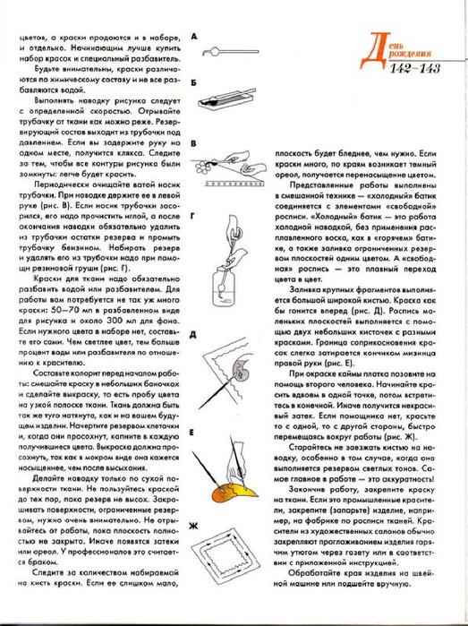 E`ntsiklopediya---Podarki-Tehniki-Priemyi-Izdeliya--.page130 (523x700, 320Kb)