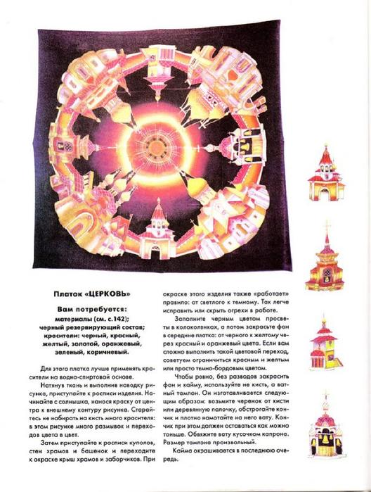 E`ntsiklopediya---Podarki-Tehniki-Priemyi-Izdeliya--.page131 (528x700, 349Kb)