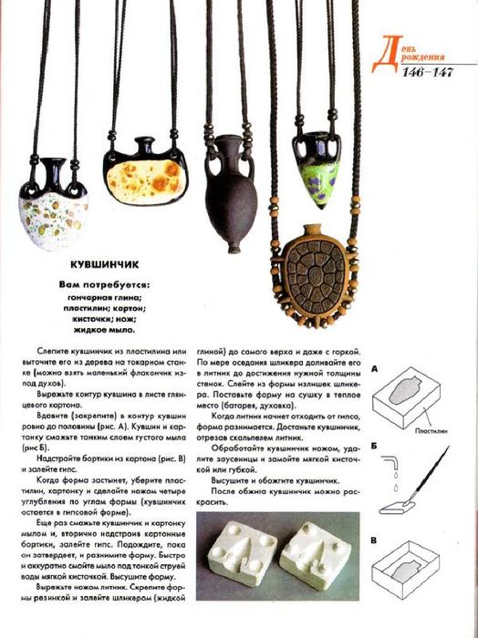 E`ntsiklopediya---Podarki-Tehniki-Priemyi-Izdeliya--.page134 (524x700, 272Kb)