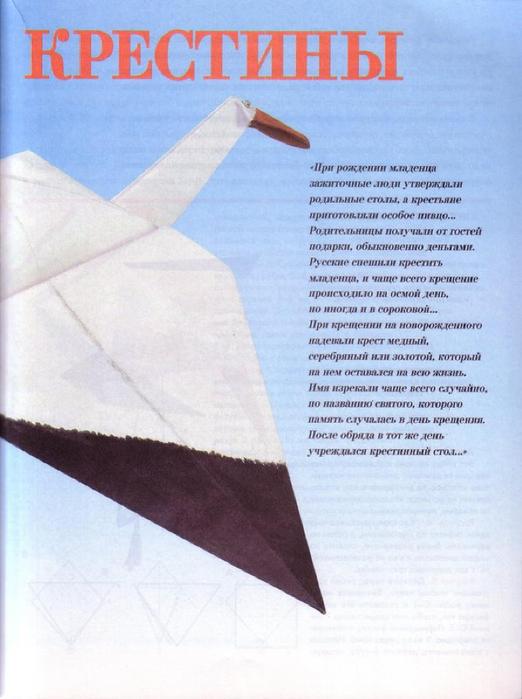 E`ntsiklopediya---Podarki-Tehniki-Priemyi-Izdeliya--.page138 (522x700, 310Kb)