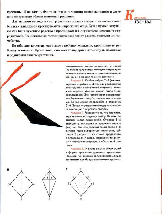 E`ntsiklopediya---Podarki-Tehniki-Priemyi-Izdeliya--.page140 (528x700, 206Kb)