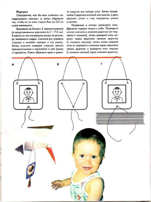 E`ntsiklopediya---Podarki-Tehniki-Priemyi-Izdeliya--.page143 (524x700, 224Kb)