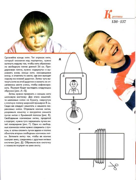 E`ntsiklopediya---Podarki-Tehniki-Priemyi-Izdeliya--.page144 (526x700, 227Kb)