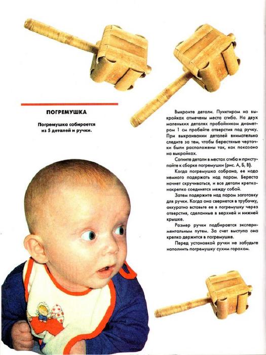 E`ntsiklopediya---Podarki-Tehniki-Priemyi-Izdeliya--.page145 (525x700, 300Kb)