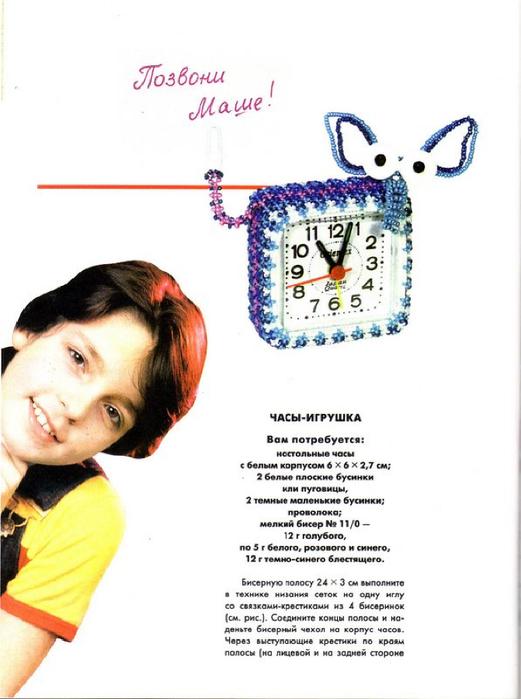 E`ntsiklopediya---Podarki-Tehniki-Priemyi-Izdeliya--.page151 (521x700, 229Kb)