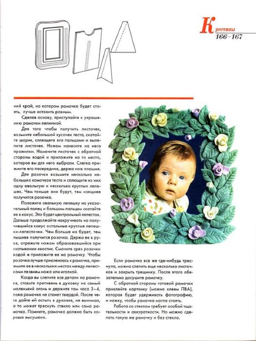 E`ntsiklopediya---Podarki-Tehniki-Priemyi-Izdeliya--.page154 (526x700, 292Kb)
