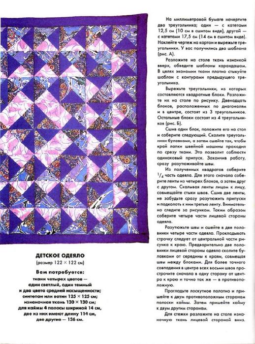 E`ntsiklopediya---Podarki-Tehniki-Priemyi-Izdeliya--.page157 (518x700, 437Kb)