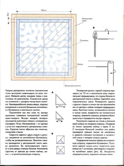 E`ntsiklopediya---Podarki-Tehniki-Priemyi-Izdeliya--.page158 (524x700, 284Kb)