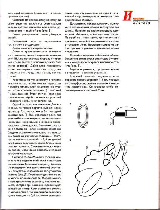 E`ntsiklopediya---Podarki-Tehniki-Priemyi-Izdeliya--.page200 (531x700, 280Kb)