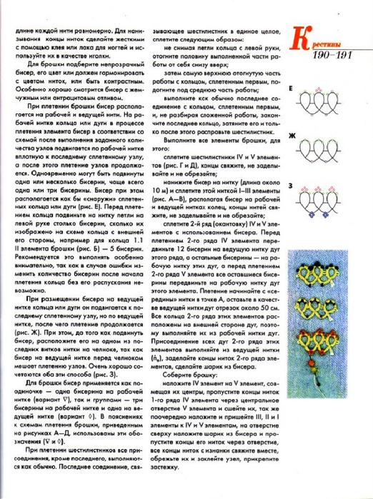 E`ntsiklopediya---Podarki-Tehniki-Priemyi-Izdeliya--.page178 (522x700, 369Kb)