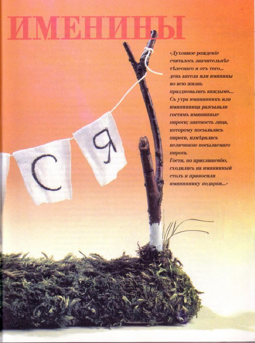 E`ntsiklopediya---Podarki-Tehniki-Priemyi-Izdeliya--.page180 (520x700, 388Kb)