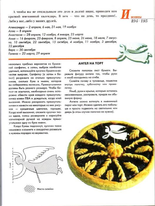 E`ntsiklopediya---Podarki-Tehniki-Priemyi-Izdeliya--.page182 (528x700, 310Kb)