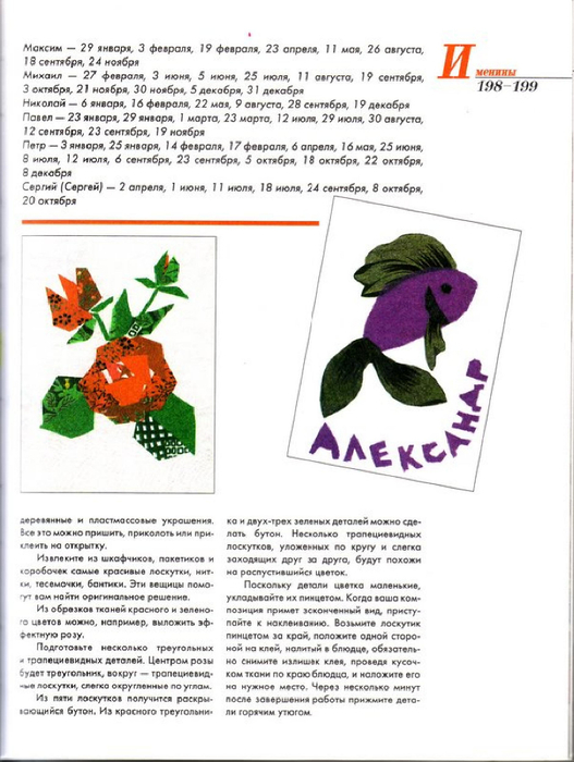 E`ntsiklopediya---Podarki-Tehniki-Priemyi-Izdeliya--.page186 (527x700, 273Kb)