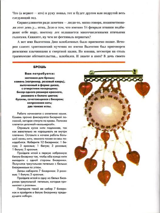 E`ntsiklopediya---Podarki-Tehniki-Priemyi-Izdeliya--.page191 (527x700, 276Kb)