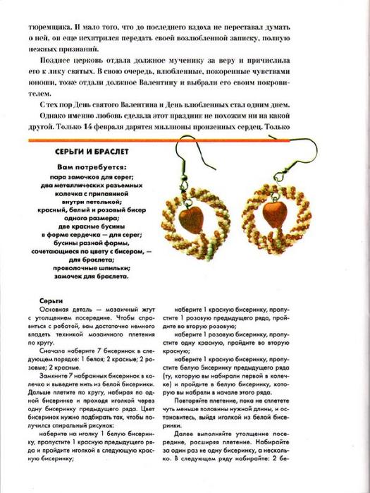 E`ntsiklopediya---Podarki-Tehniki-Priemyi-Izdeliya--.page193 (525x700, 268Kb)