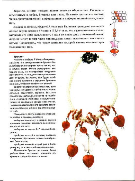 E`ntsiklopediya---Podarki-Tehniki-Priemyi-Izdeliya--.page195 (525x700, 268Kb)