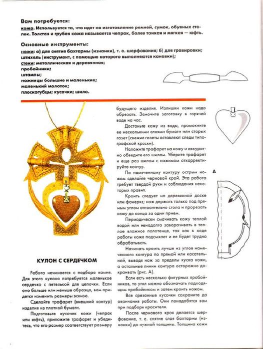 E`ntsiklopediya---Podarki-Tehniki-Priemyi-Izdeliya--.page197 (526x700, 277Kb)