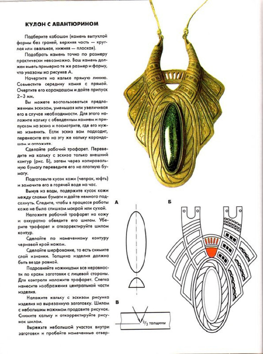 E`ntsiklopediya---Podarki-Tehniki-Priemyi-Izdeliya--.page199 (520x700, 281Kb)