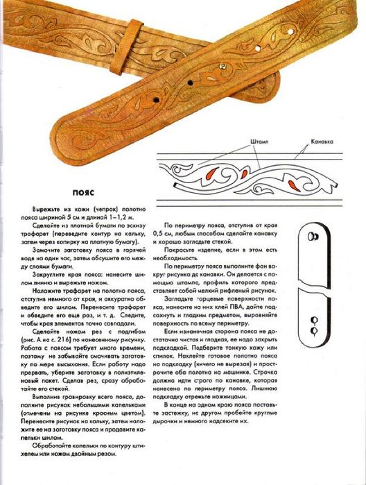 E`ntsiklopediya---Podarki-Tehniki-Priemyi-Izdeliya--.page202 (528x700, 311Kb)