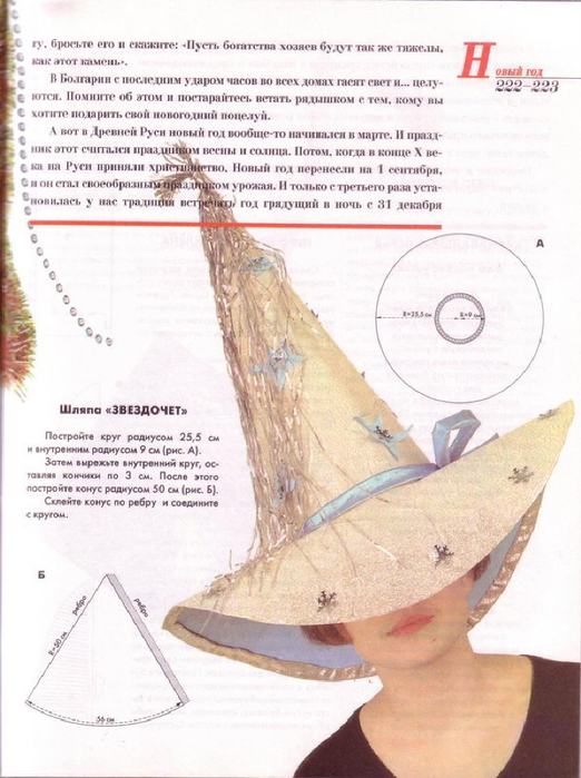 E`ntsiklopediya---Podarki-Tehniki-Priemyi-Izdeliya--.page206 (522x700, 349Kb)