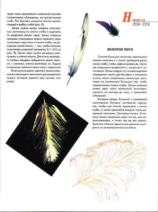 E`ntsiklopediya---Podarki-Tehniki-Priemyi-Izdeliya--.page208 (521x700, 252Kb)