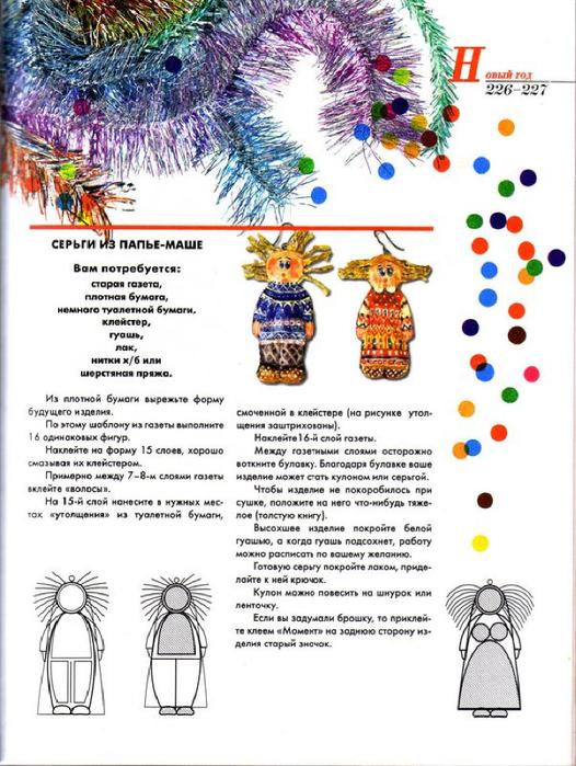 E`ntsiklopediya---Podarki-Tehniki-Priemyi-Izdeliya--.page210 (526x700, 366Kb)
