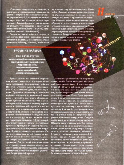 E`ntsiklopediya---Podarki-Tehniki-Priemyi-Izdeliya--.page212 (527x700, 441Kb)