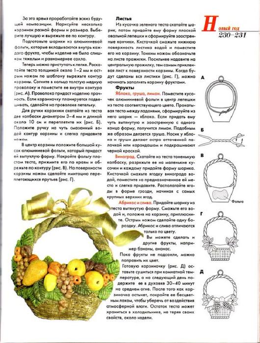 E`ntsiklopediya---Podarki-Tehniki-Priemyi-Izdeliya--.page214 (530x700, 363Kb)